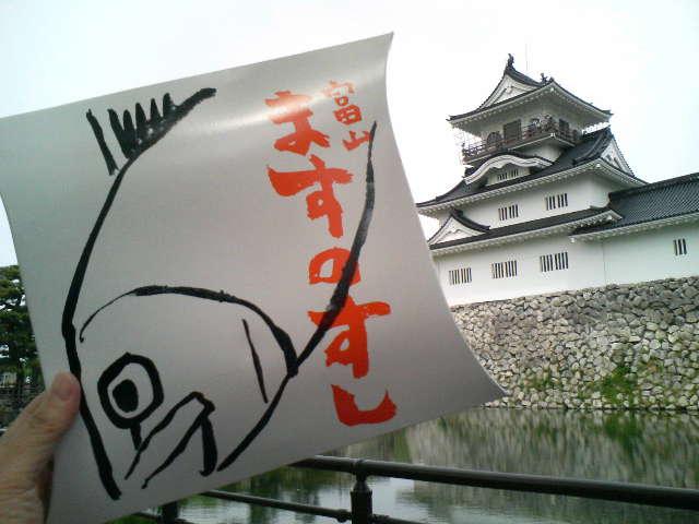 富山脱出→石川県入り